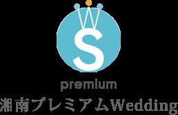 湘南・鎌倉・箱根で結婚式をお探しなら湘南プレミアムウェディング