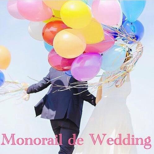 湘南モノレール(株) モノレール de Wedding