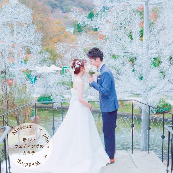 株式会社うかい 箱根ガラスの森美術館フォト Wedding