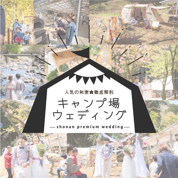 加和太建設株 桃沢野外活動キャンプ場 Wedding
