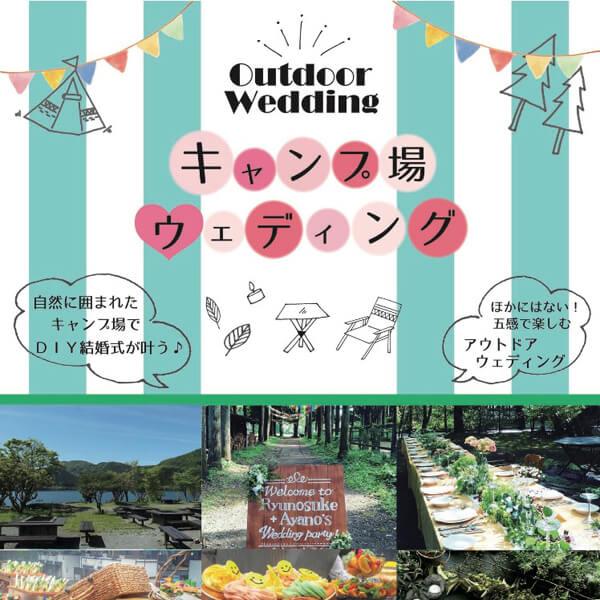 (株)塚原緑地研究所 柳島キャンプ場 Wedding