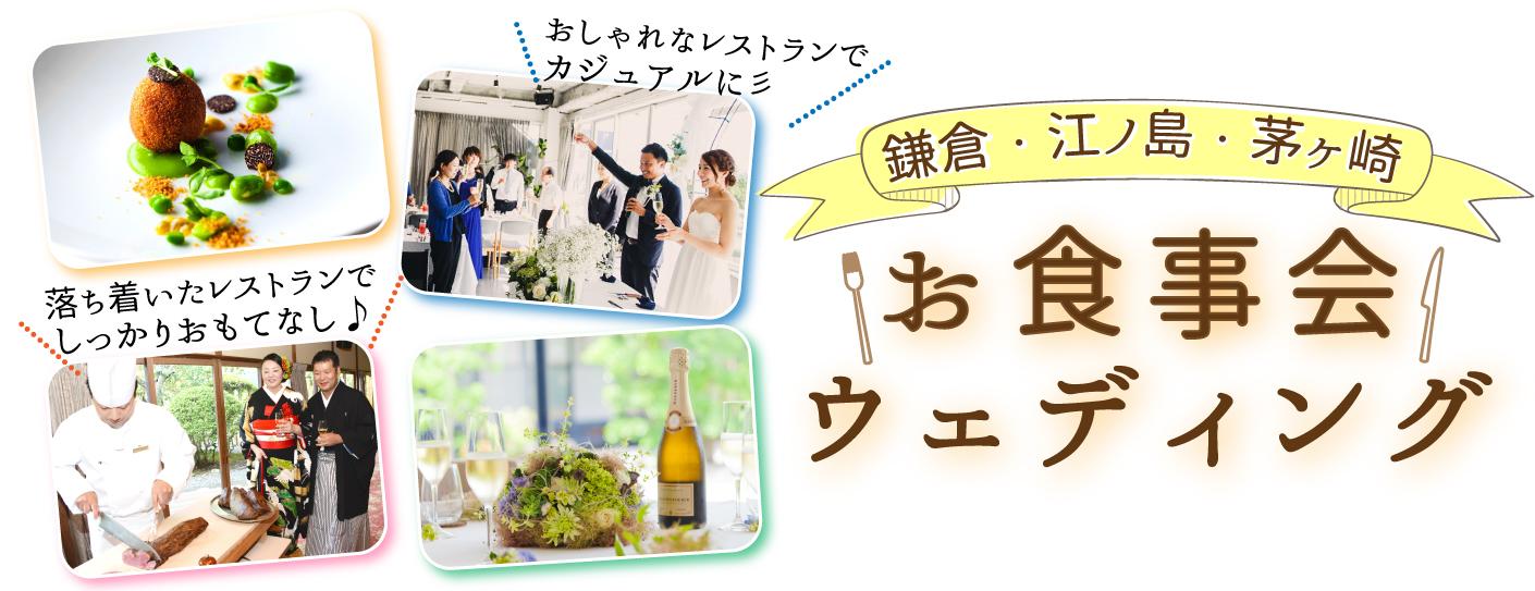 湘南・鎌倉レストランウェディング