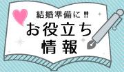湘南 鎌倉 箱根で結婚式をお探しなら湘南プレミアムウェディング 結婚式お役立ち情報