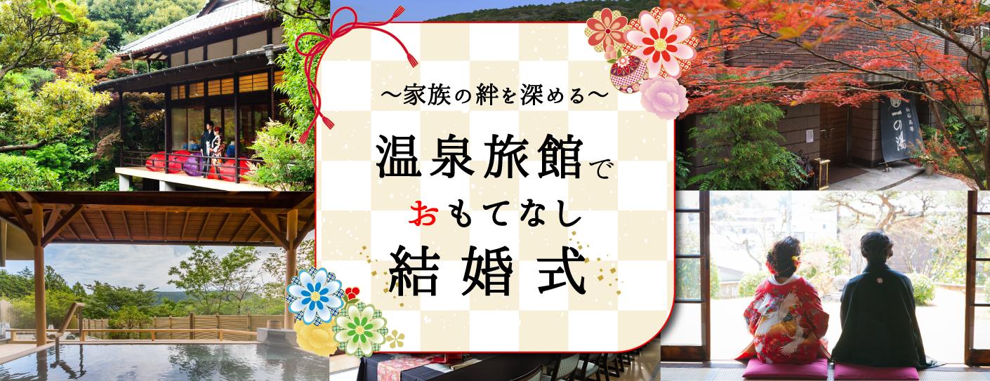家族の絆を深めよう!!湘南プレミアムWeddingスタッフおすすめ 『温泉旅館でおもてなし結婚式』