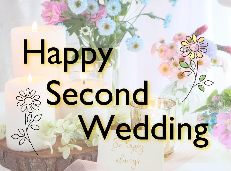 SECOND WEDDING~再婚だからこそ結婚式を~