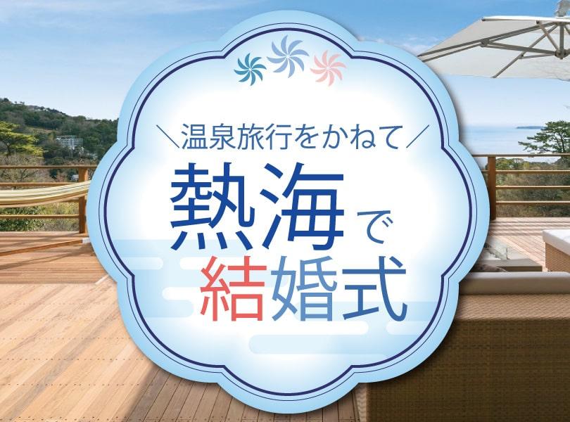 熱海の旅館で叶える結婚式