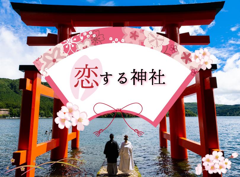 箱根神社ウェディング