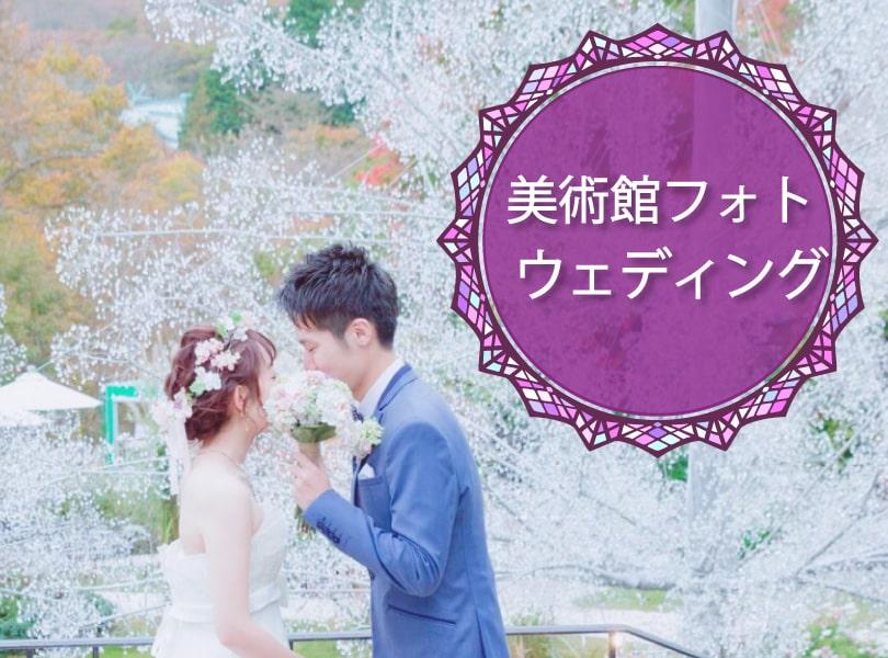 箱根の人気美術館でとっておきのフォトウェディング