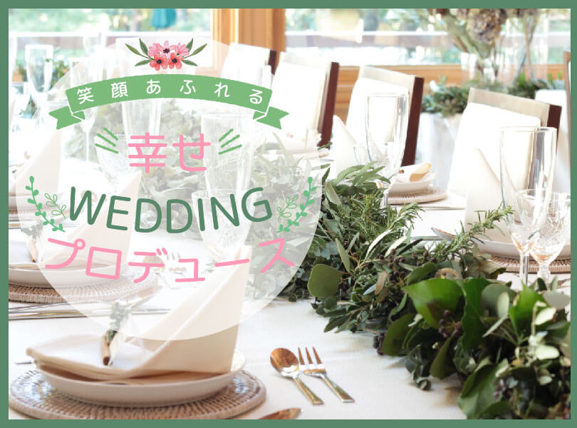 wedding プロデュース相談