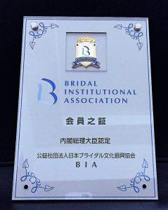 公益社団法人日本ブライダル文化振興協会BIAに加盟致しました♪