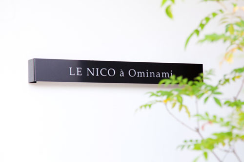 ル・ニコ・ア・オーミナミ