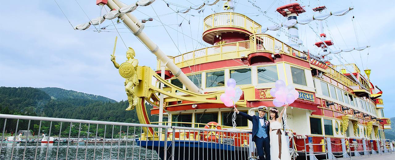 小田急箱根×湘南プレミアムWedding スペシャル限定プラン ~芦ノ湖海賊船Wedding・箱根登山電車アレグラ号Wedding~