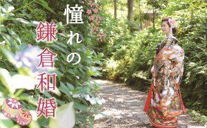 鎌倉の和婚の特集ページが出来上がりました♪