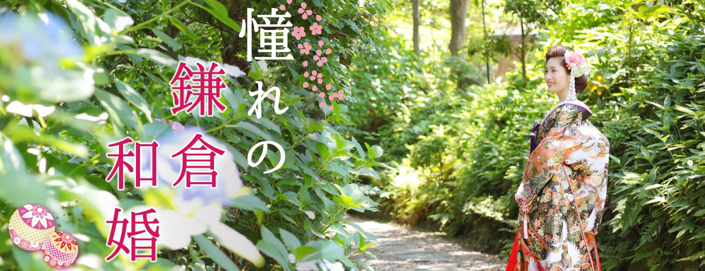 憧れの和婚式と湘南の美食を楽しむ♡「鎌倉ウェディング」