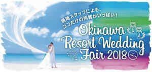 年に1度!!「沖縄リゾートウェディングフェア2018」に行ってきました☆