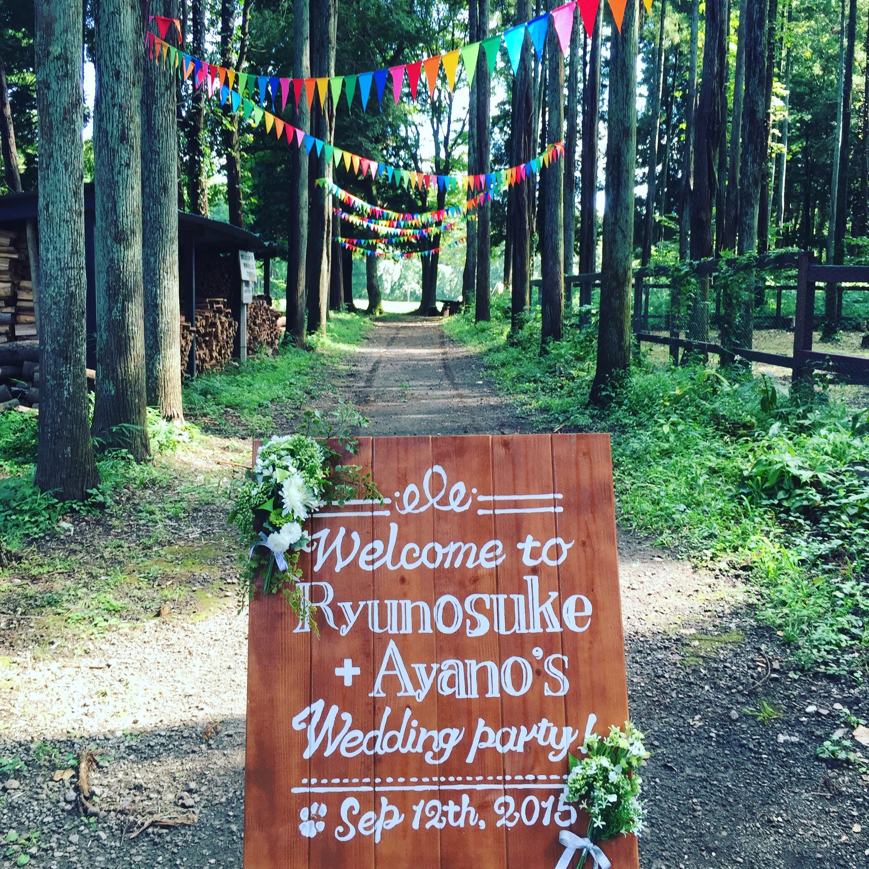 【芦ノ湖キャンプ村】<br/>自然を満喫する<br/>アウトドアウェディングプラン
