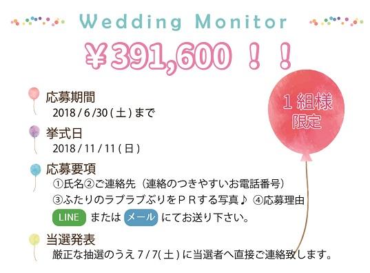 おふたりの結婚式を記念した オリジナルヘッドマークを モノレールにのせて ここでしか叶わない写真を残して♪ 新湘南江の島駅では 記念のセレモニーを☆彡