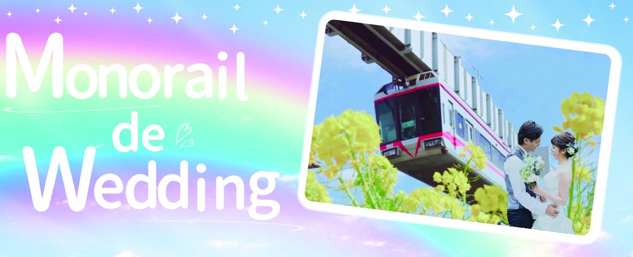 湘南モノレール×湘南プレミアムWedding<br/> 特別企画『モノレールdeウェディング』