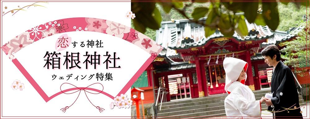 「恋する神社」として1年を通してたくさんの参拝者が<br/>縁結び祈願に訪れる「箱根神社」<br/> 芦ノ湖の雄大な景色と 歴史を感じさせる雰囲気の中<br/> 心に残る神社結婚式を・・