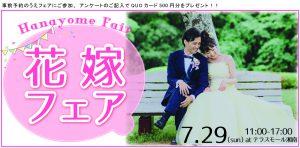 【湘南ウェディングカウンター】7/29 (日)♡花嫁Fair~湘南初のウェディングイベント開催決定~