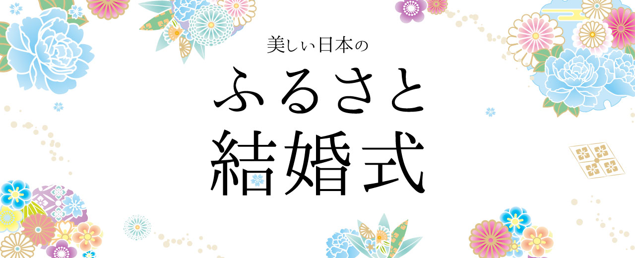 創業140年。小田原鈴廣のかまぼこの伝統料理と<br/>歴史感じる古民家で過ごす<br/>美しい日本のふるさと結婚式