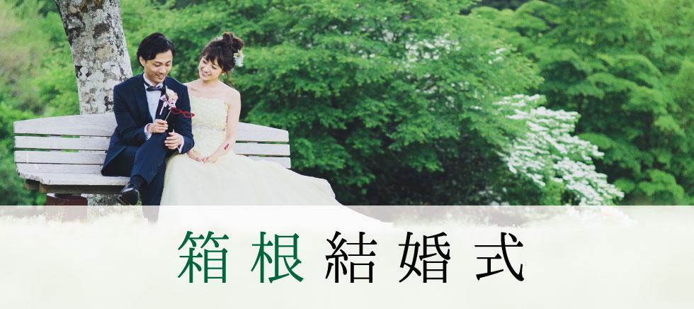 箱根結婚式