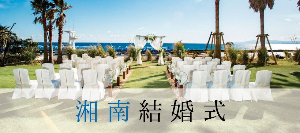 湘南結婚式