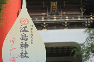 江島神社  プラン