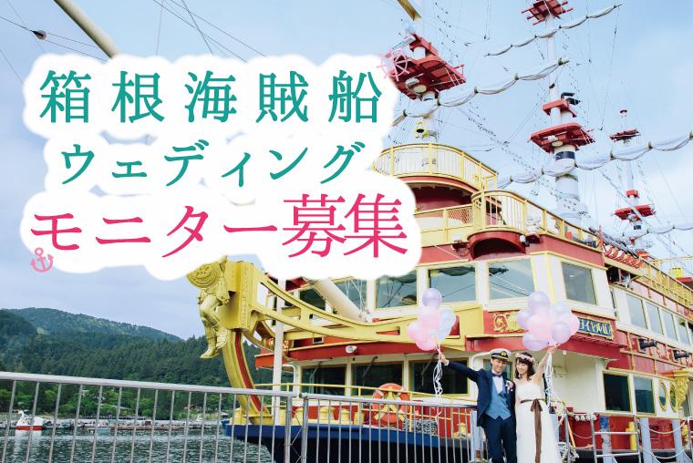 【モニター募集】箱根芦ノ湖の絶景と楽しむ♪船上ウェディングのモニターカップルを大募集!