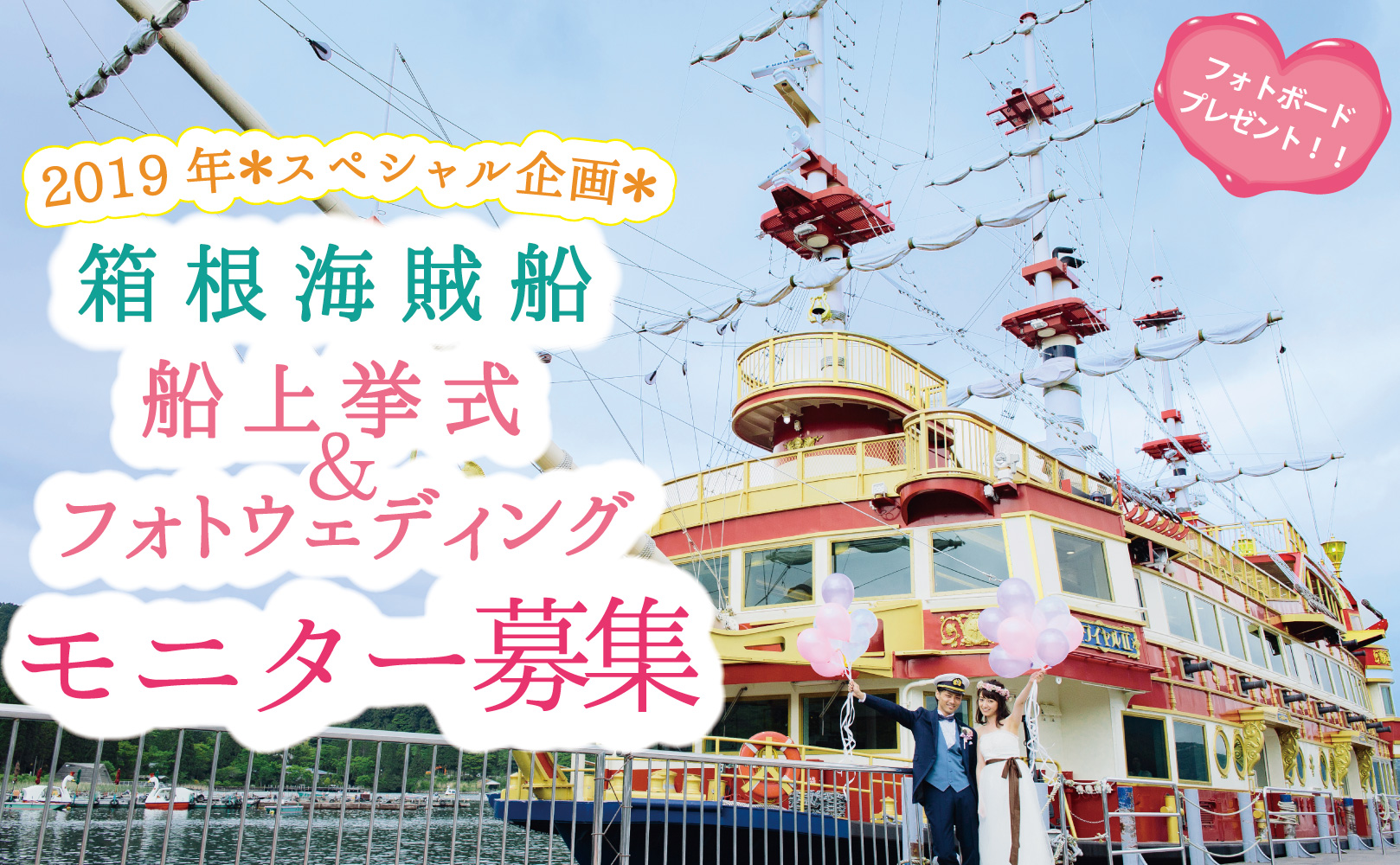 湘南プレミアムWedding <br/> 2019年夢の『スペシャル企画』<br /> 箱根海賊船ウェディング!!