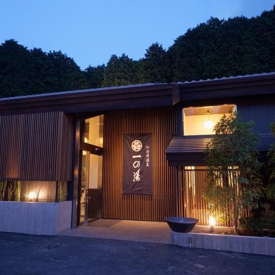 【ススキの原 一の湯】<br>箱根神社×宿泊付きプラン おすすめポイント