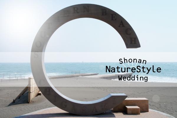 ◆NEWスタイル◆湘南で叶えるナチュラルビーチウェディング特集!