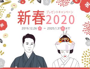 ◆2019.12.26→2020.1.31新春キャンペーン開催!