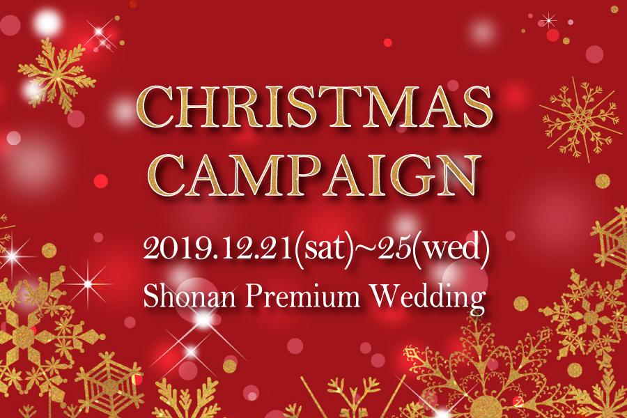 *12/21(土)~12/25(水)*Xmasプレゼントキャンペーン開催!!