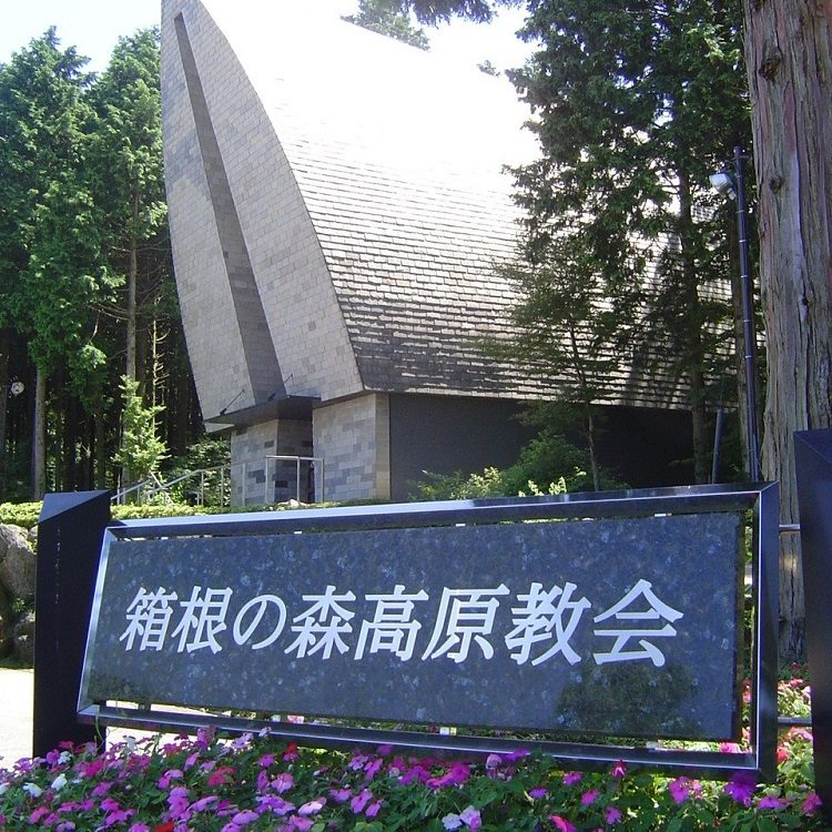 【箱根】<br> 森の高原教会+会食プラン おすすめポイント