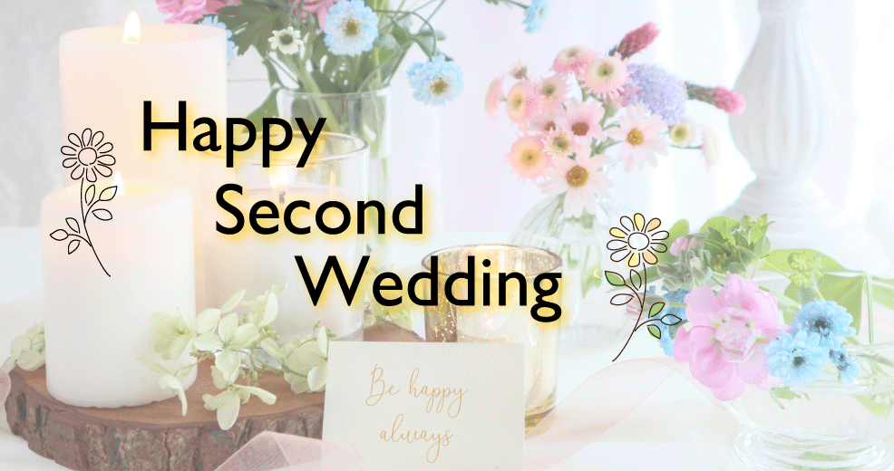 SECOND WEDDING ~再婚だからこそ結婚式を~