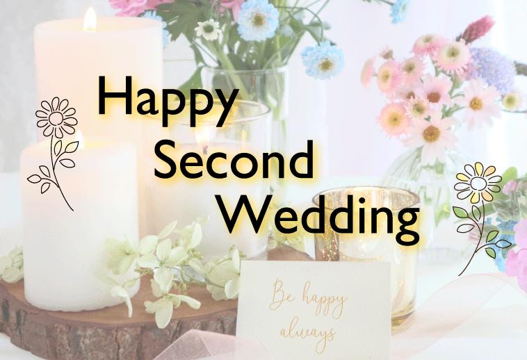 再婚だからこそ結婚式を♪ふたりらしい結婚報告スタイル特集彡