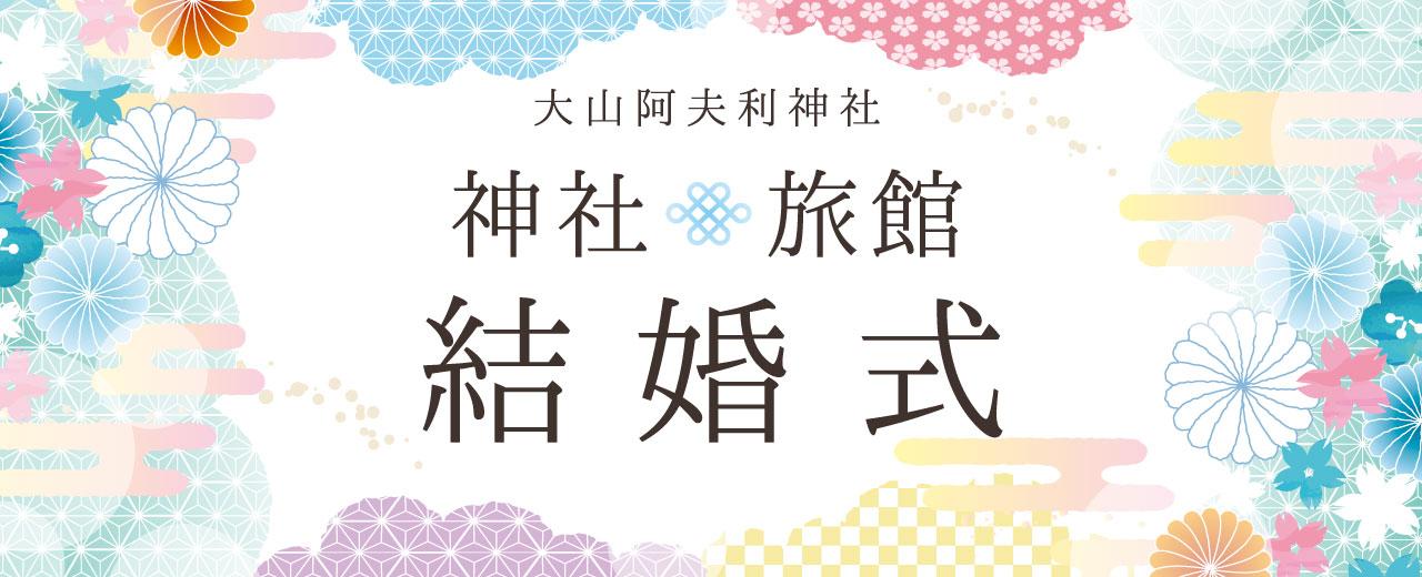 ♢パワースポット大山阿夫利神社叶える神聖な1日♢<br/>憧れの神社×選べる旅館で<br/>自由自在に組み合わせ可能な結婚式