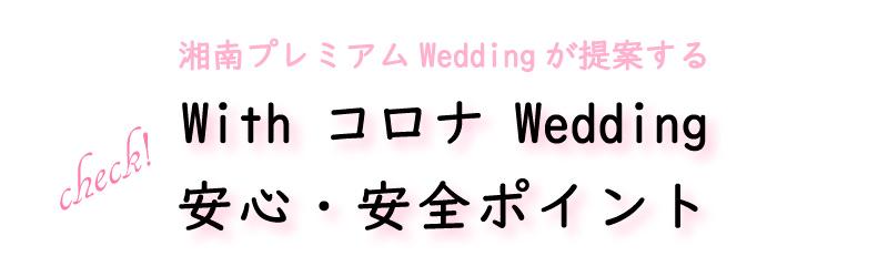 withコロナwedding