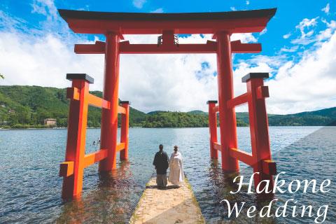 温泉人気ランキング1位<br/>箱根旅館Wedding
