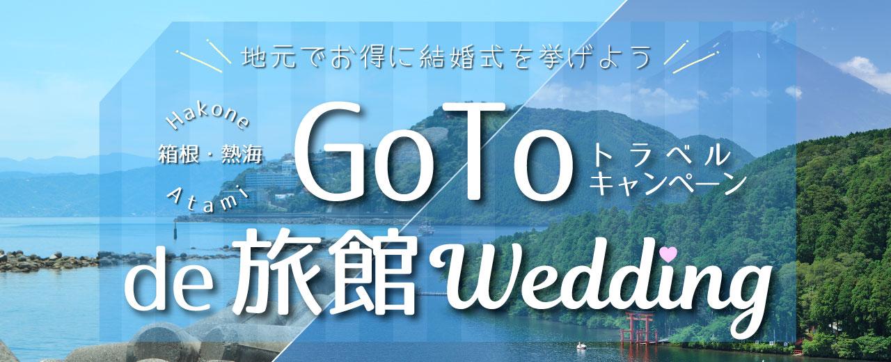 神奈川・静岡県在住カップル応援企画!<br/>Go To トラベルキャンペーンde<br/>旅館Wedding