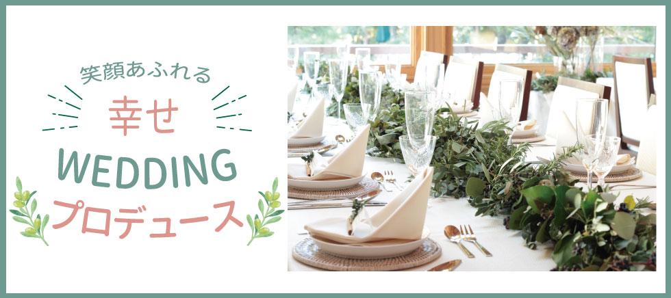 結婚式のひとつひとつを<br/>想いを込めて一緒に創ります<br/>結婚式プロデュースなら<br/>湘南プレミアムweddingにお任せください
