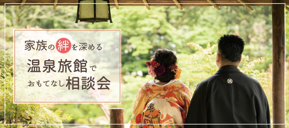 ☆2020.10.25(sun)☆<br/>Withコロナ×新しいウェディングスタイル<br/>日帰り入浴プレゼント付フェア!