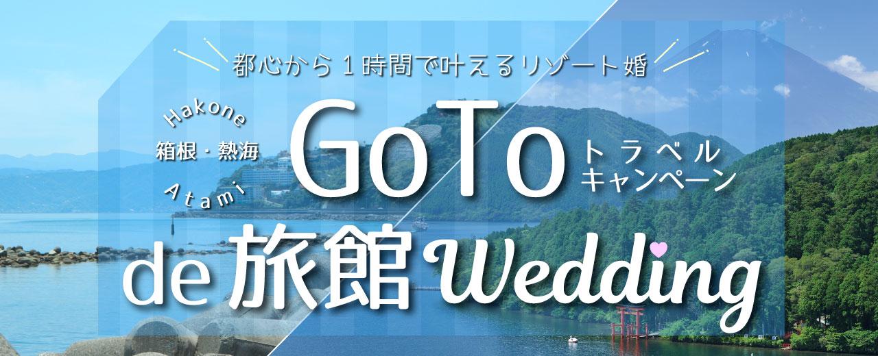 東京都・神奈川県・埼玉県在住<br/>カップル応援企画!<br/>Go To トラベルキャンペーンde<br/>旅館Wedding