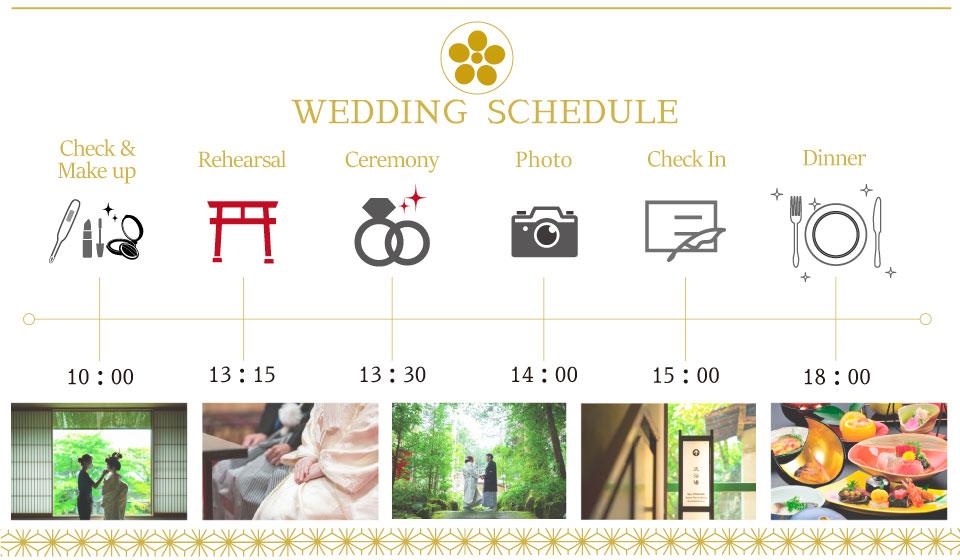 【感染対策バッチリ!!】<br/>神前式×旅館Wedding1日の流れ