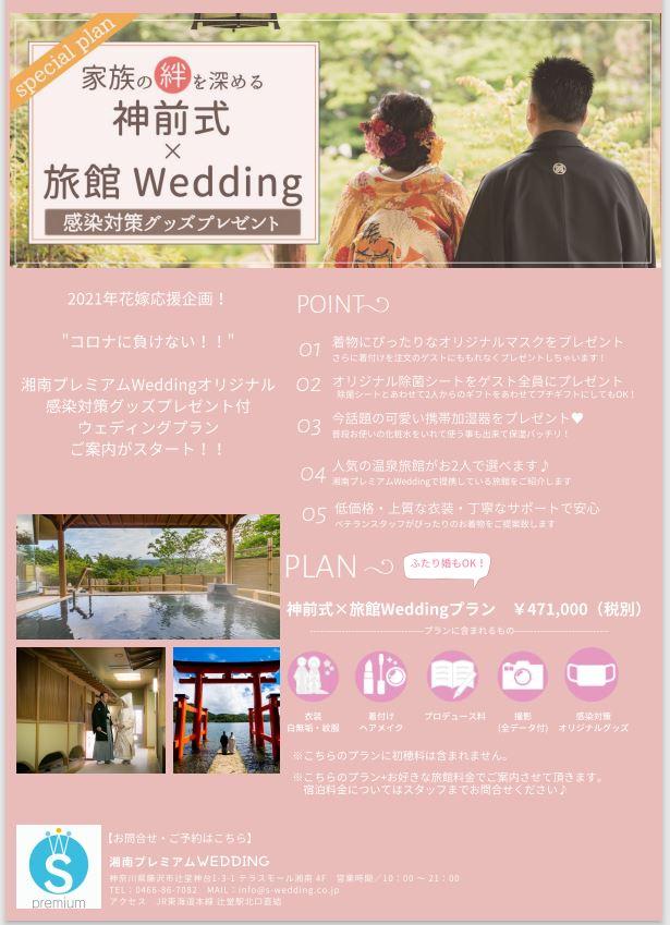 【感染対策グッズ付】<br/>神前式×旅館Weddingプラン