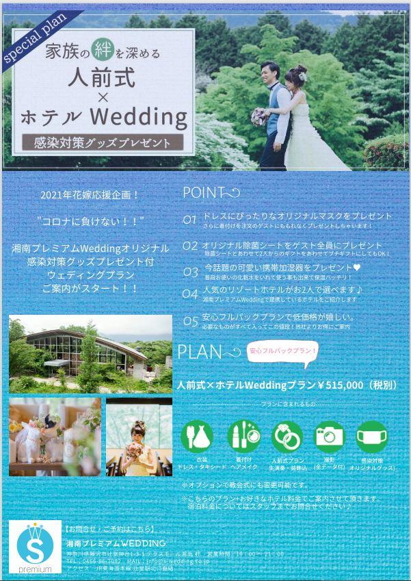 【感染対策グッズ付】<br/>人前式×宿泊Weddingプラン