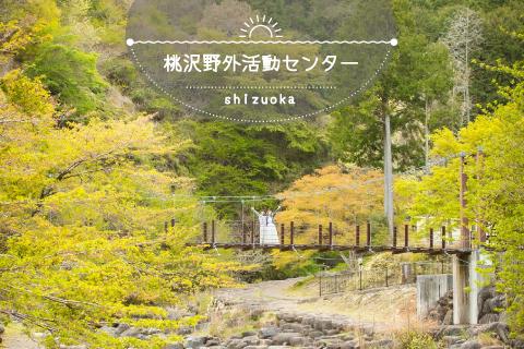 【川のあるキャンプ場】<br/>~静岡~桃沢野外活動センター
