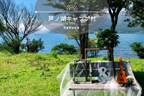 【湖畔のキャンプ場】<br/>~箱根~芦ノ湖キャンプ村
