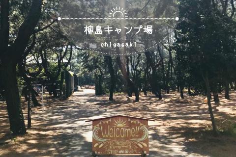 【海沿いのキャンプ場】 <br/>~茅ヶ崎~柳島キャンプ場